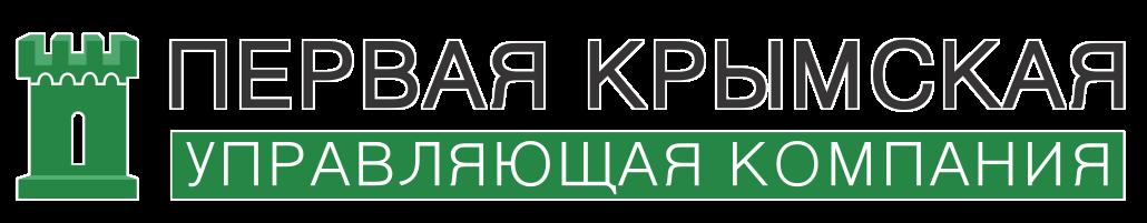 """ООО """"Управляющая компания """"Первая Крымская"""""""